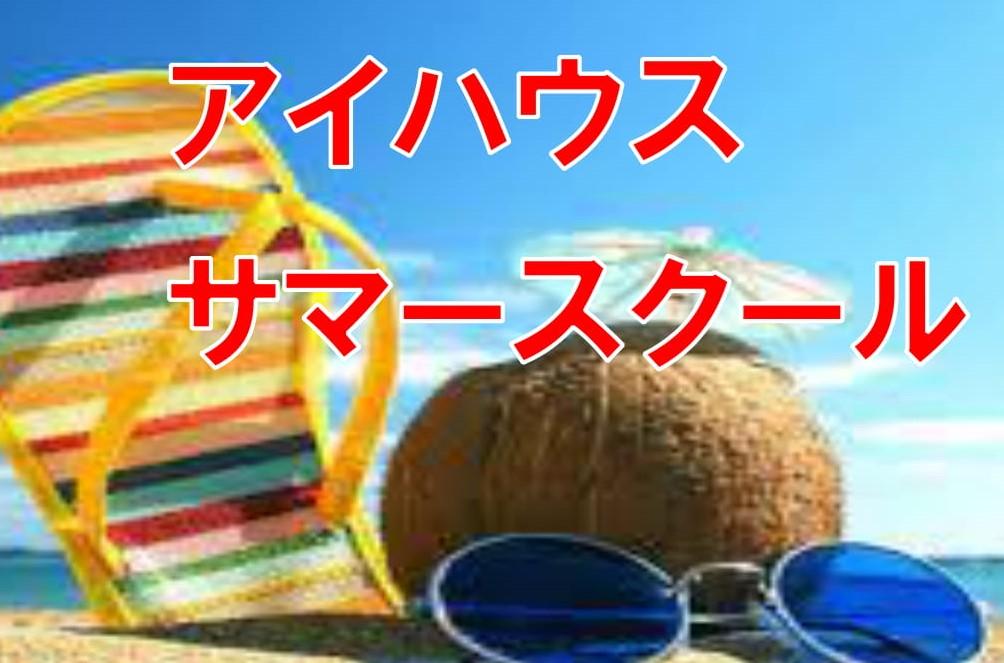 Summer School Logo-1